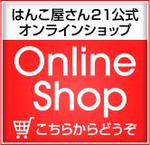 はんこ屋さん21南店オンラインショップ